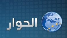Watch Al Hiwar Live TV from Lebanon