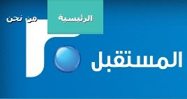 Watch Future TV News Live TV from Lebanon
