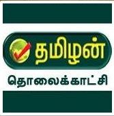 Watch Tamilan TV Live TV from Sri Lanka