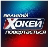 Watch Hockey Channel Live TV from Ukraine