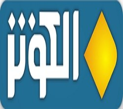 Watch Al Kawthar TV Live TV from Iran