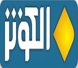 Watch Al Kawthar TV Live TV from Iran