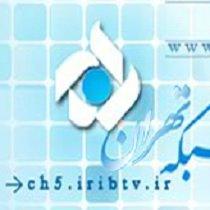 Watch IRIB 5 Tehran TV Live TV from Iran