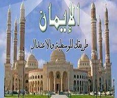 Watch Al Eman TV Live TV from Yemen