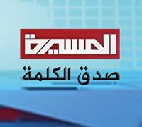 Watch Al Masirah TV Live TV from Yemen