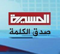 Watch Al Masirah TV Live TV from Yemen