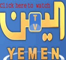 Watch Bab Al Yemen Live TV from Yemen