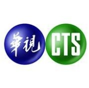 Watch Chinese Television System Live TV from Taiwan