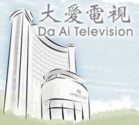 Watch Da Ai Television Live TV from Taiwan
