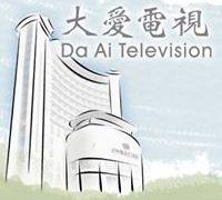 Watch Da Ai Television Live TV from Taiwan
