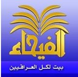 Watch Al Fayhaa TV Recorded TV from Iraq