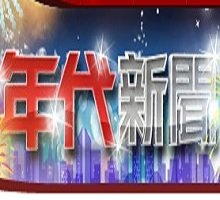 Watch Era News Live TV from Taiwan