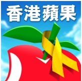 Watch HK Apple Daily Live TV from Hong Kong