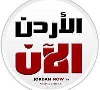 Watch Jordan Now TV Live TV from Jordan
