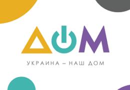 Watch Home TV Live TV from Ukraine